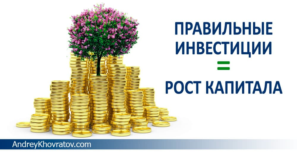 инвестиционный фонд