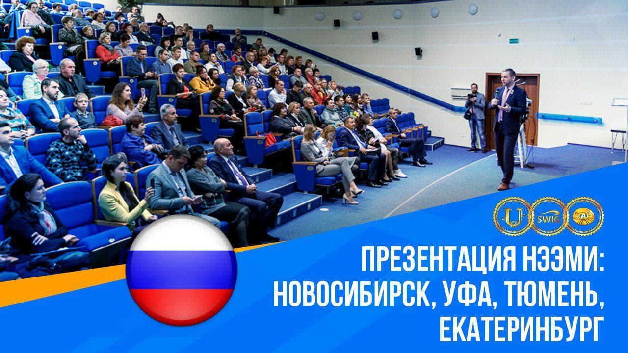 Презентация НЭЭМи: Новосибирск, Уфа, Тюмень, Екатеринбург