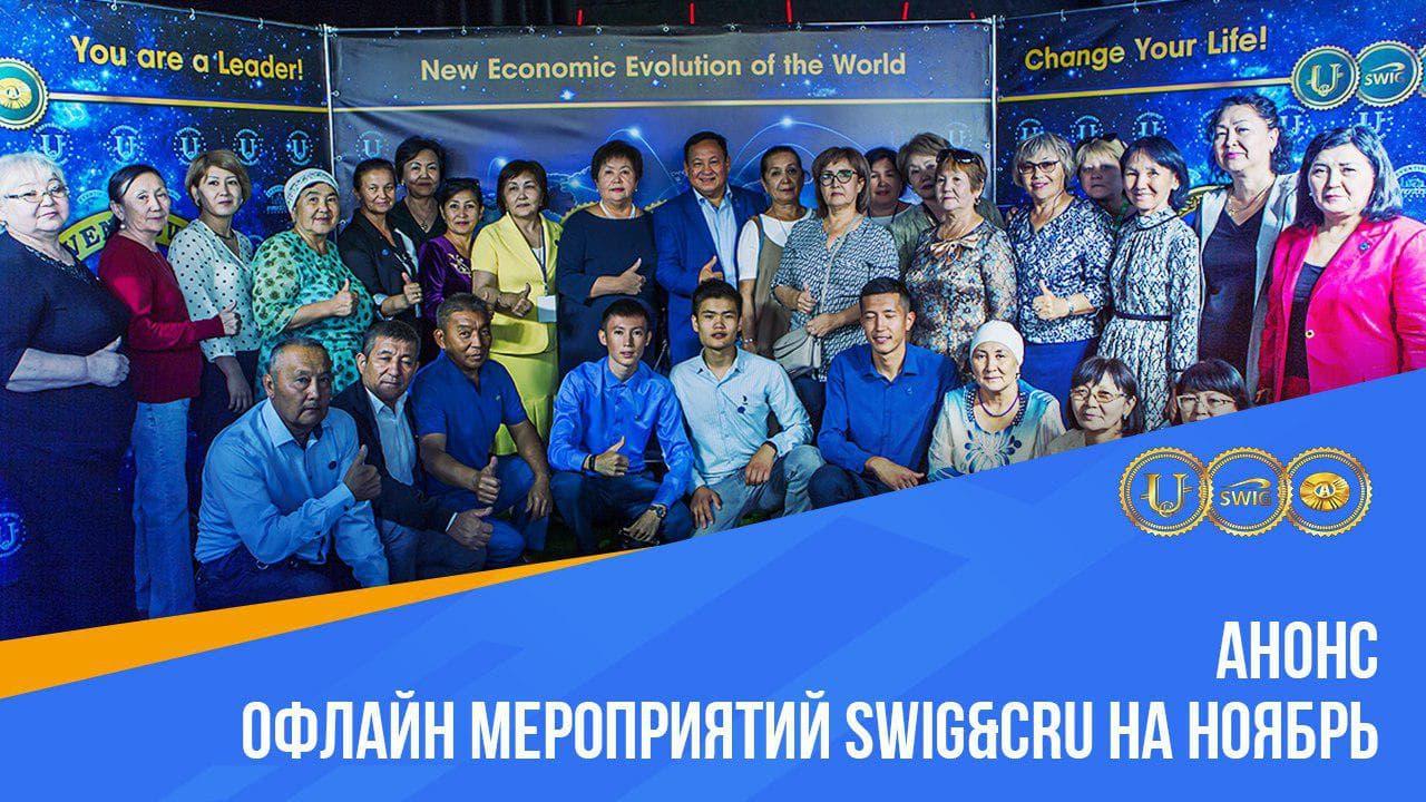 Анонс оффлайн мероприятий SWIG&CRU на ноябрь