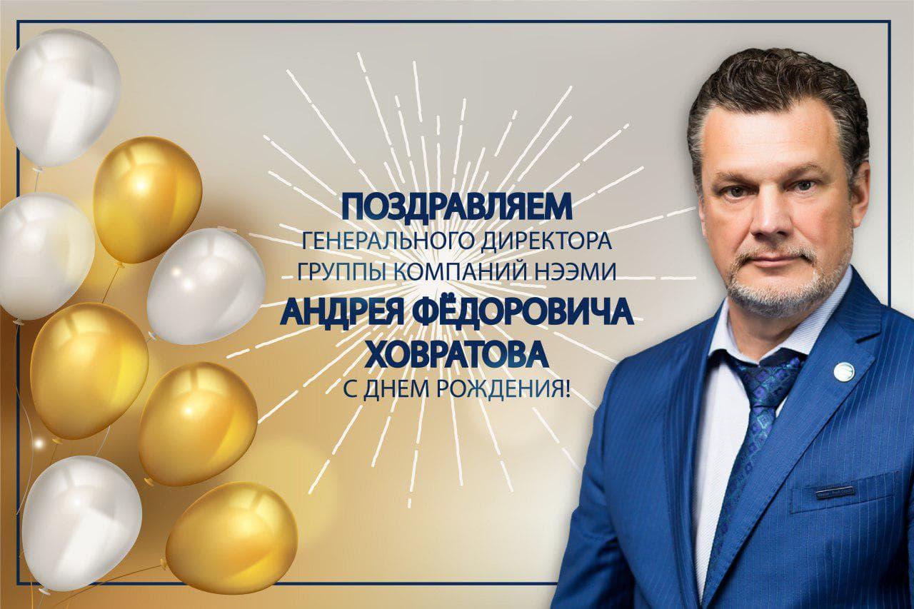 С Днем Рождения, человек тысячелетия!