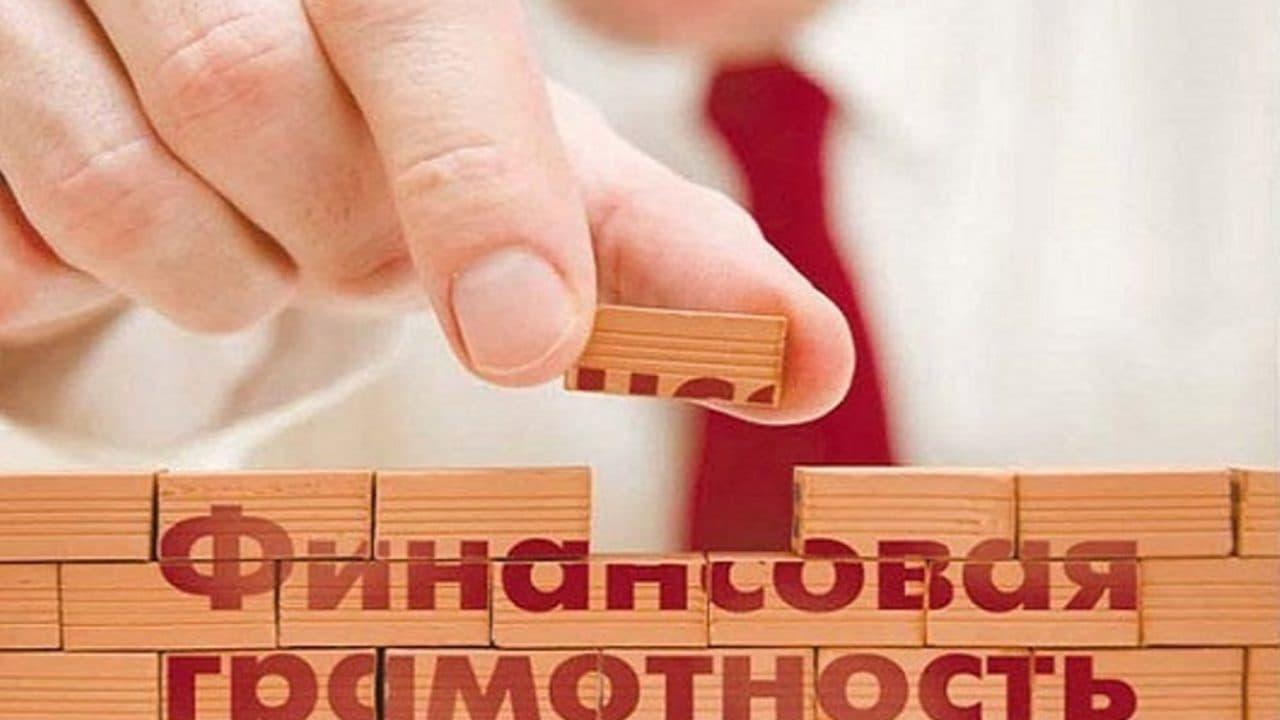Где получить основы финансовой грамотности