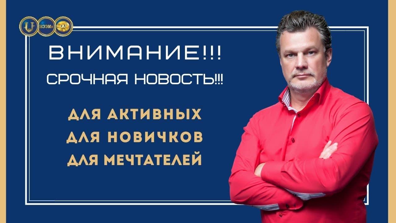Невероятная возможность для новичков для Андрея Ховратова!