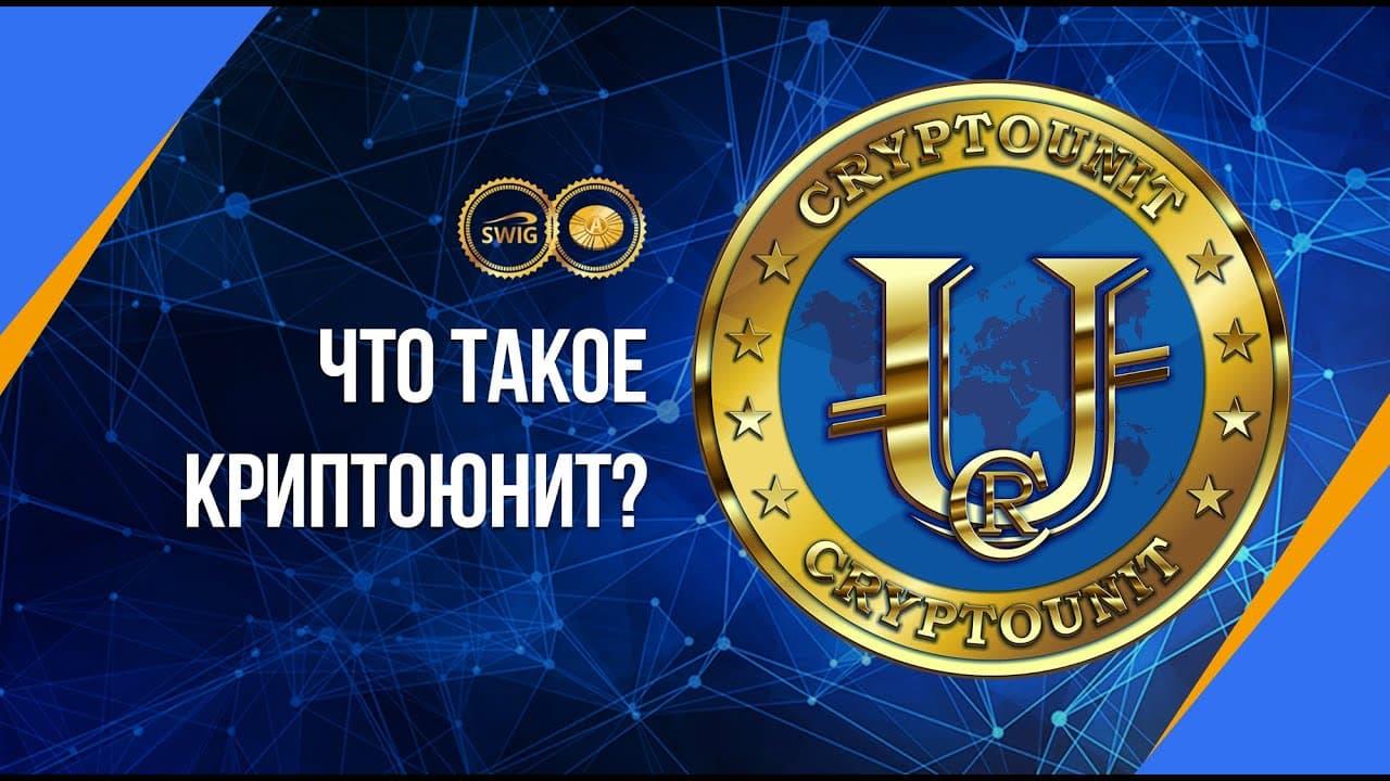 Перспективы инвестирования в КриптоЮнит