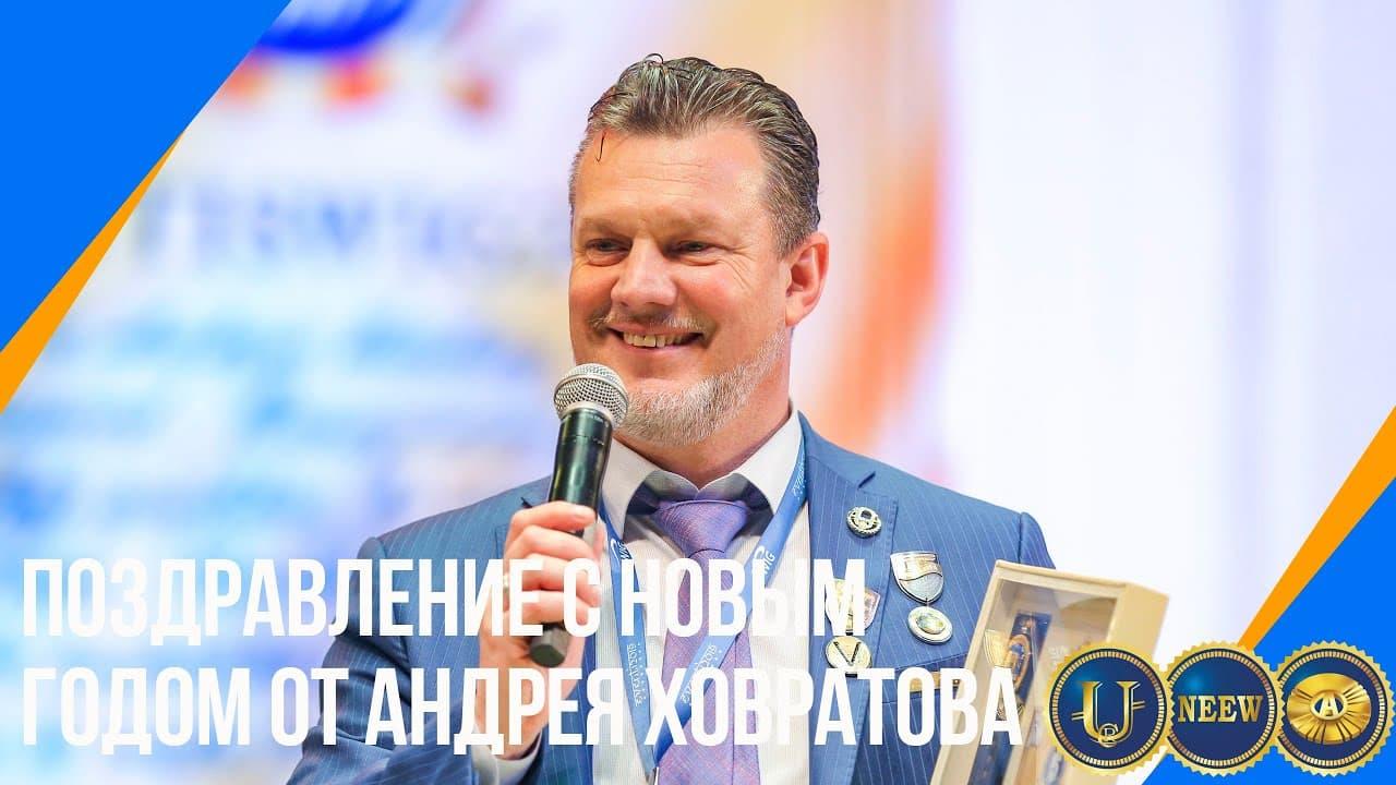 Поздравления с Новым годом 2020 от Андрея Ховратова!