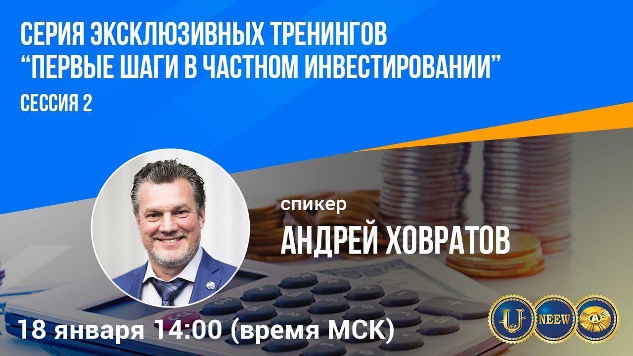 Задайте свой вопрос Андрею Ховратову