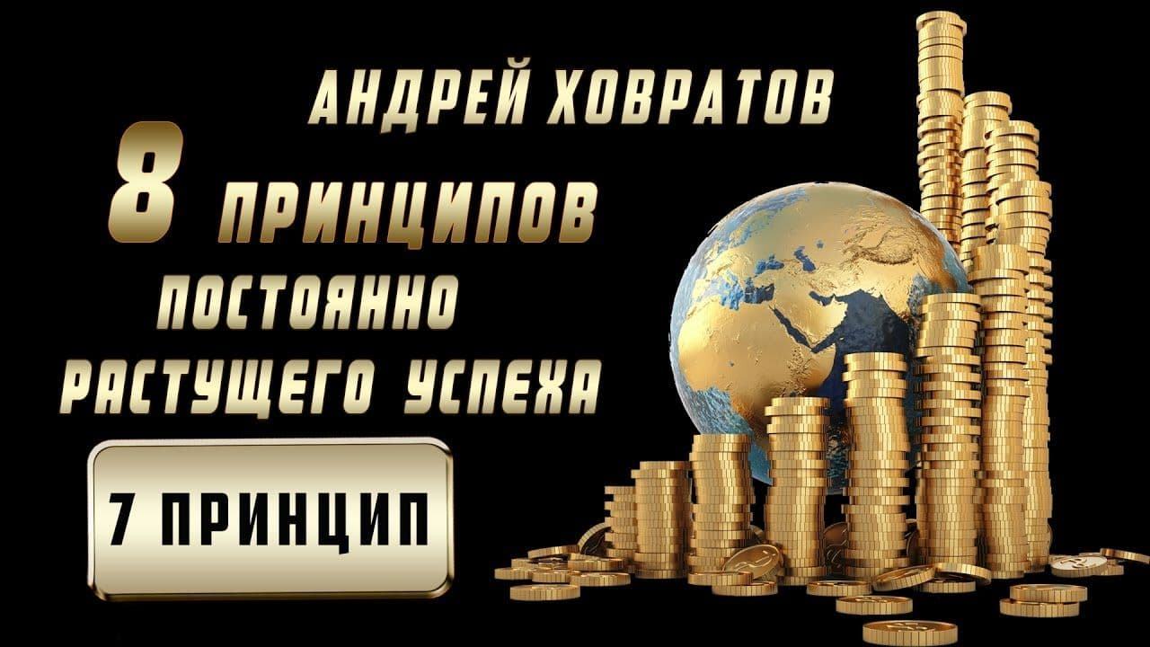 Секреты уверенности от Андрея Ховратова