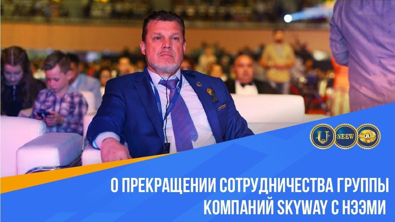 О прекращении сотрудничества группы компаний SkyWay с НЭЭМи