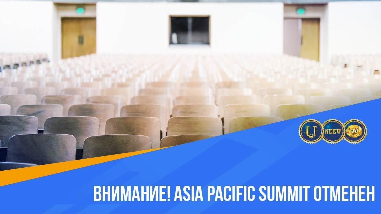 Внимание! Asia Pacific Summit не состоится