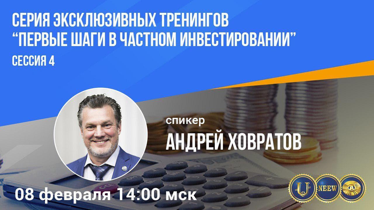 Задайте вопрос Андрею Ховратову и получите ответ на субботнем вебинаре