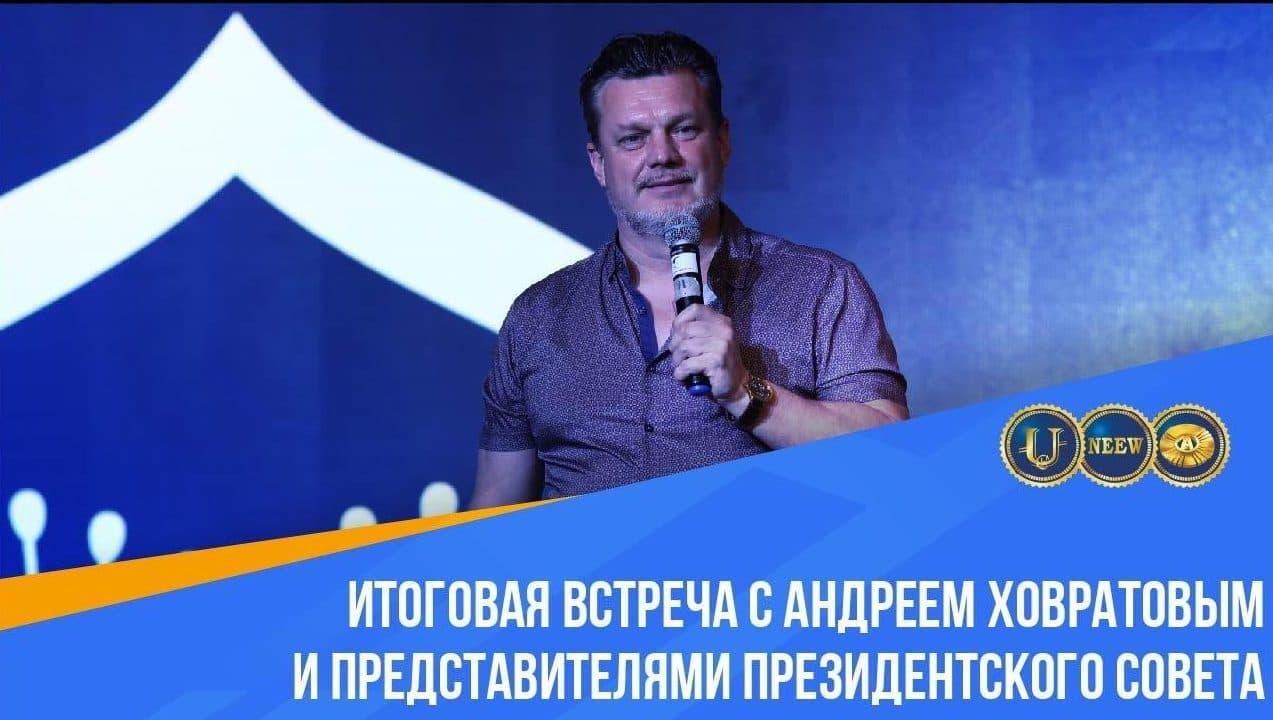 Итоговая встреча с Андреем Ховратовым и Президентским советом