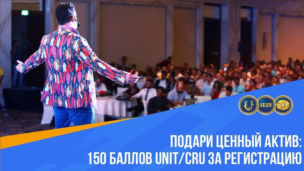 Подари ценный актив: 150 баллов UNIT/CRU за регистрацию