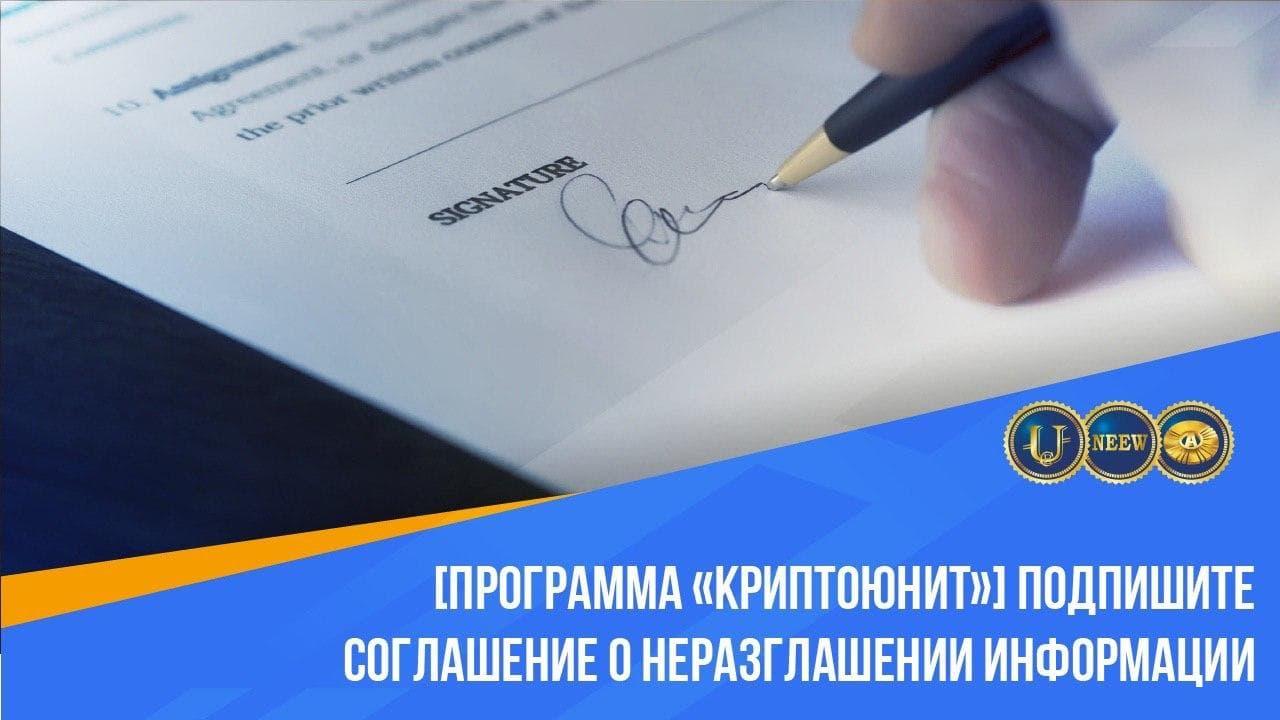 Подпишите соглашение о неразглашении информации!
