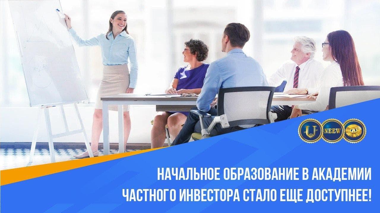 Начальное образование в Академии Частного Инвестора стало доступнее!