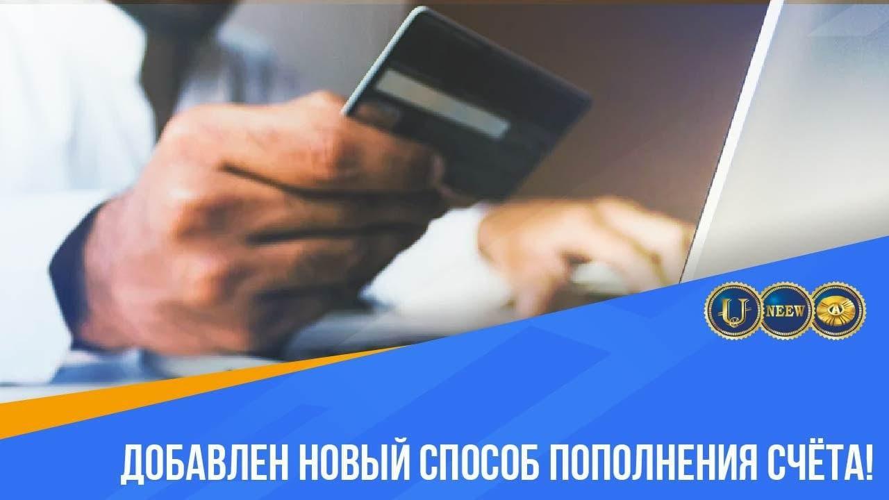 Добавлен новый способ пополнения счета!