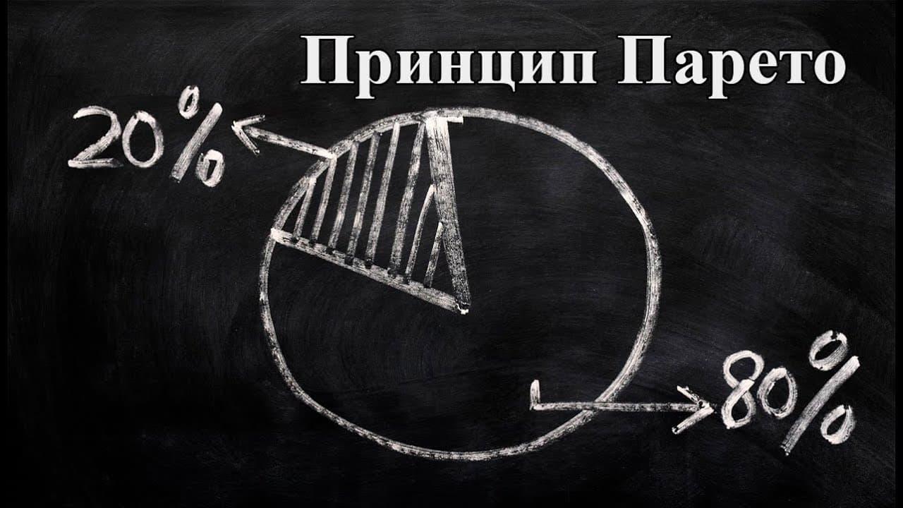 Как применяется принцип Парето в жизни