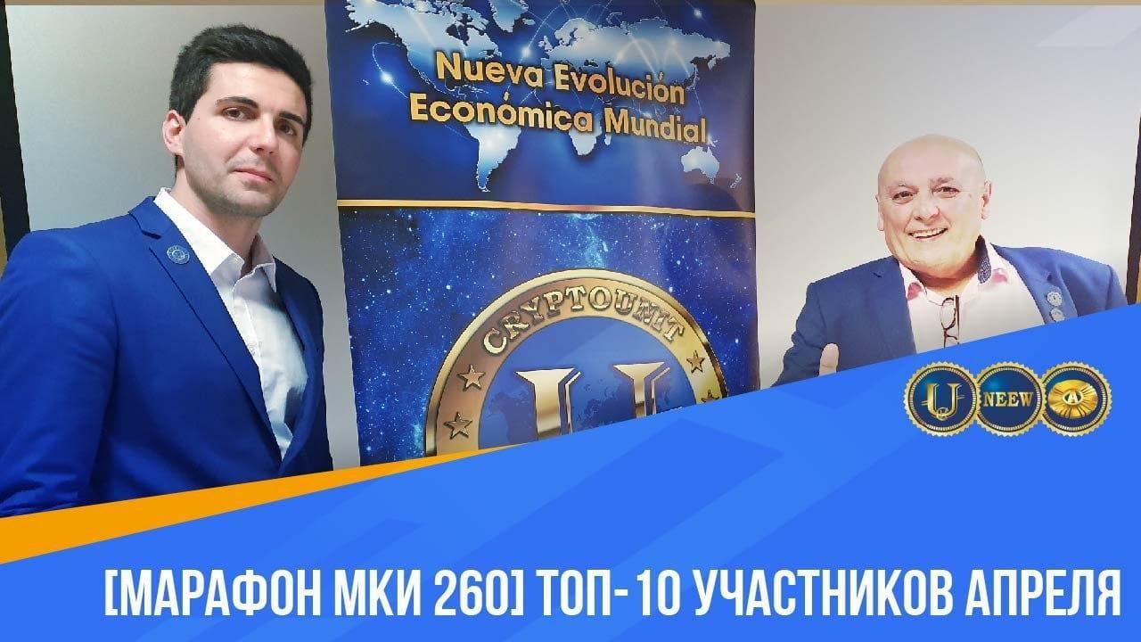 Марафон МКИ 260: ТОП-10 участников апреля
