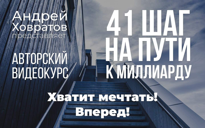 41 ШАГ НА ПУТИ К МИЛЛИАРДУ!