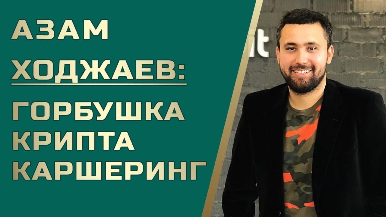 Азам Ходжаев: путь от «Горбушки» до криптомиллионера. Восточная мудрость