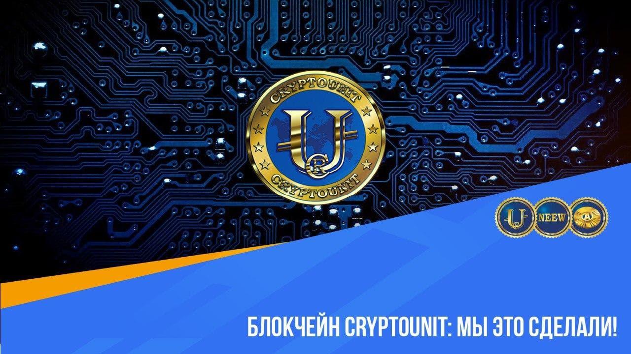 Блокчейн CRYPTOUNIT: мы это сделали!