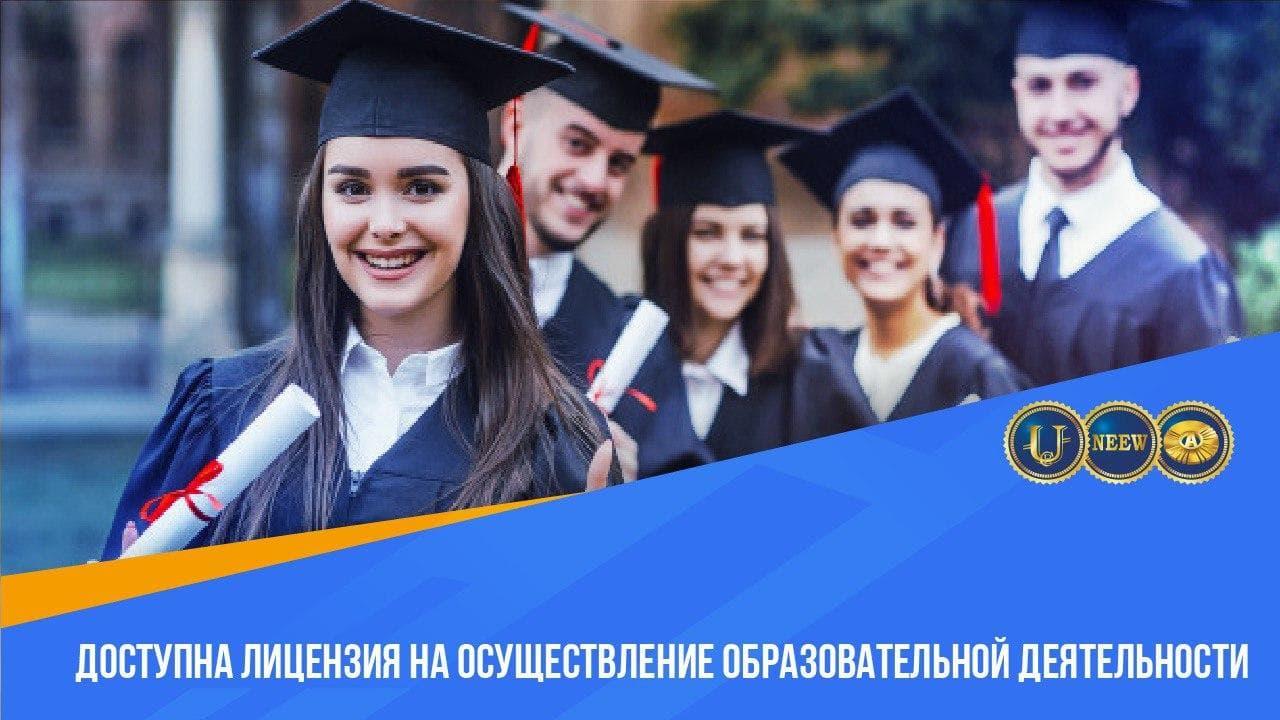Доступна Лицензия на осуществление образовательной деятельности!