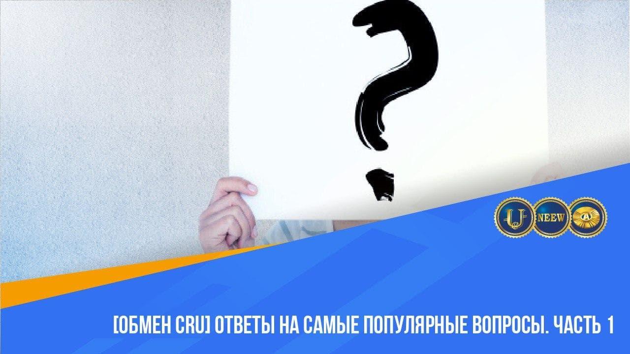 Обмен CRU: Ответы на самые популярные вопросы. Часть 1