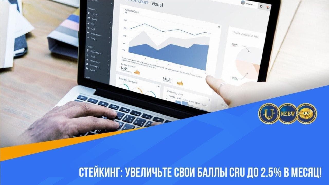 Стейкинг: увеличьте свои баллы CRU до 2.5% в месяц!