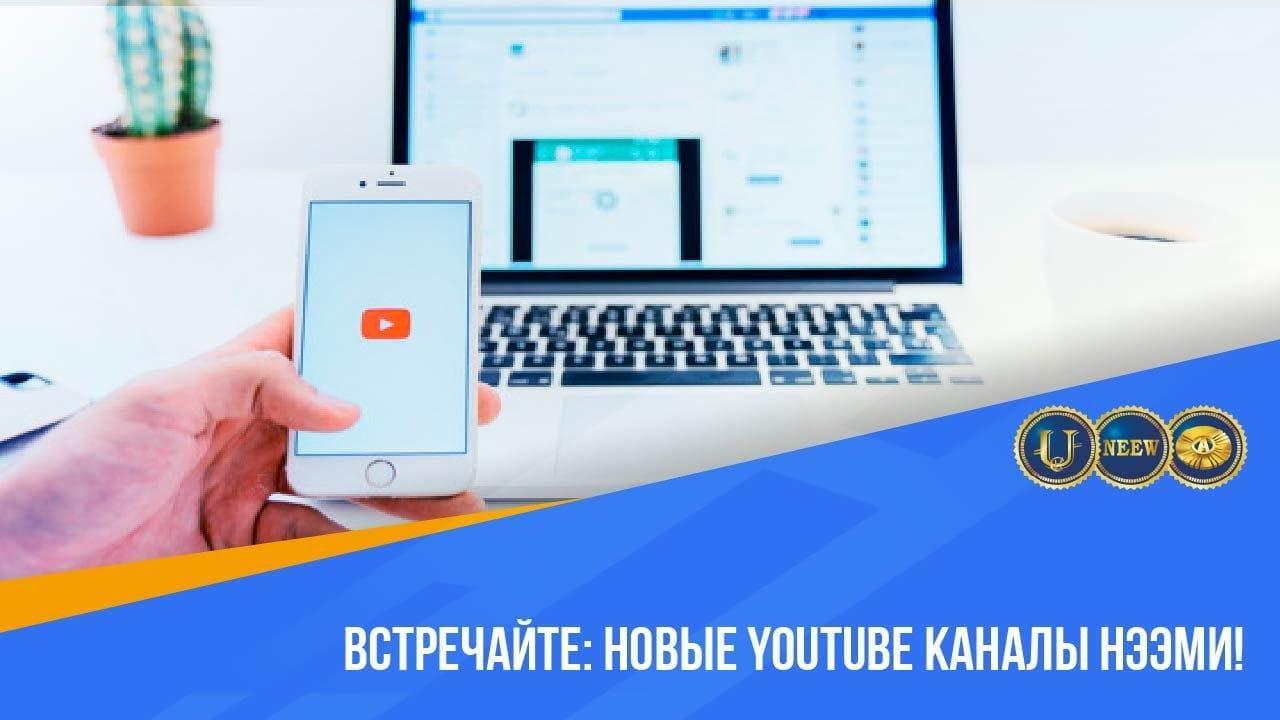 Встречайте: новые YouTube каналы НЭЭМи