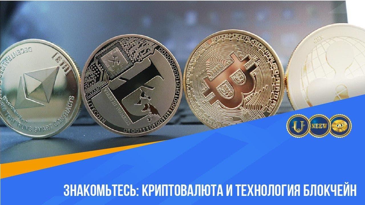 Знакомьтесь: криптовалюта и блокчейн!