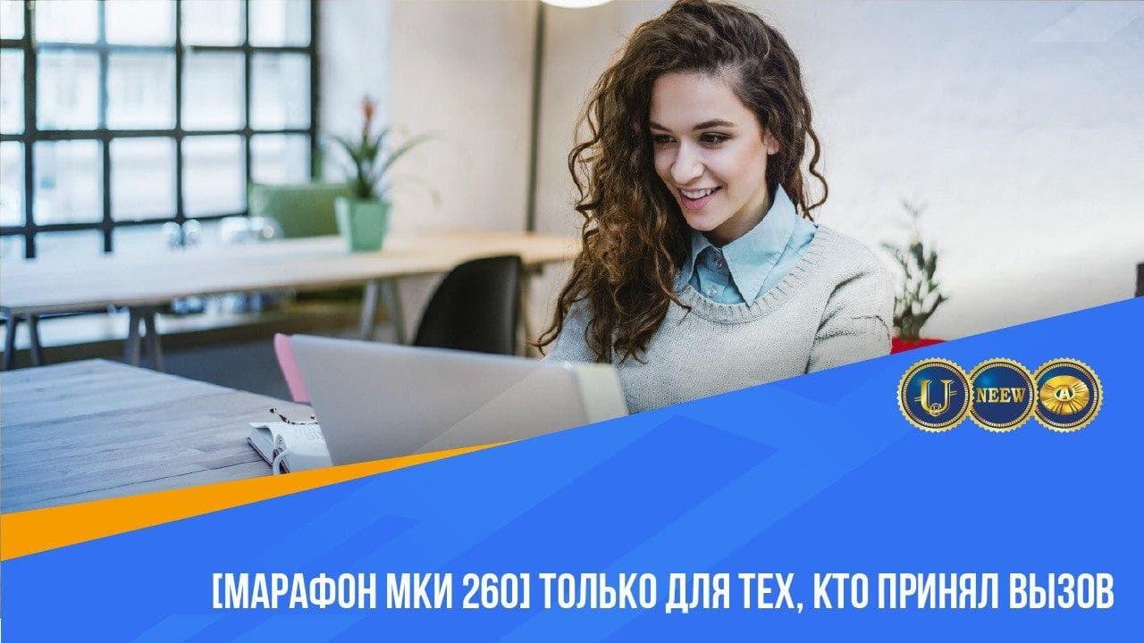 Марафон МКИ 260: только для тех, кто принял вызов