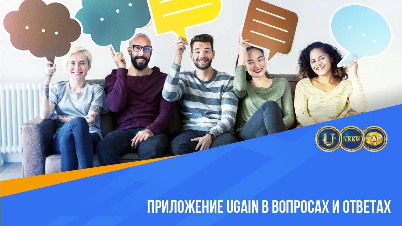 Приложение uGane в вопросах и ответах