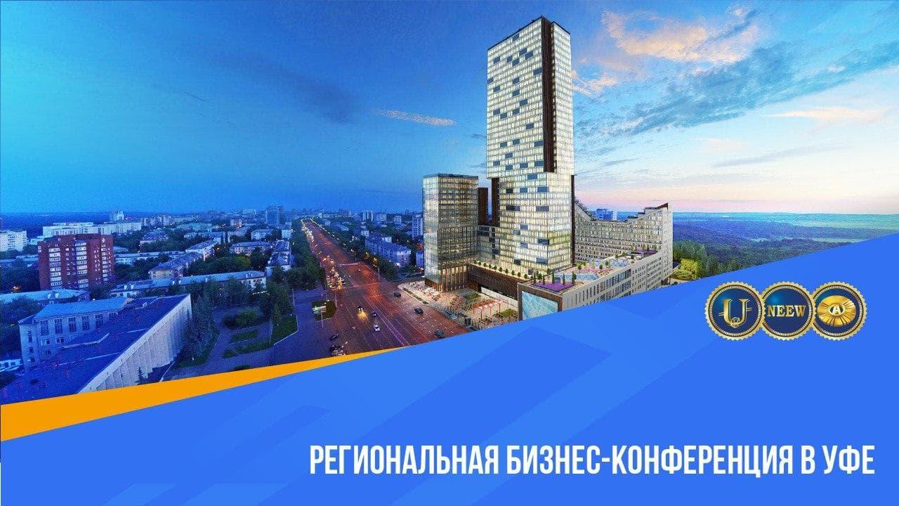 Региональная Бизнес-конференция в Уфе