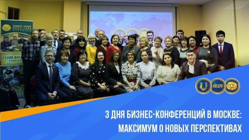 3 дня бизнес конференций в Москве