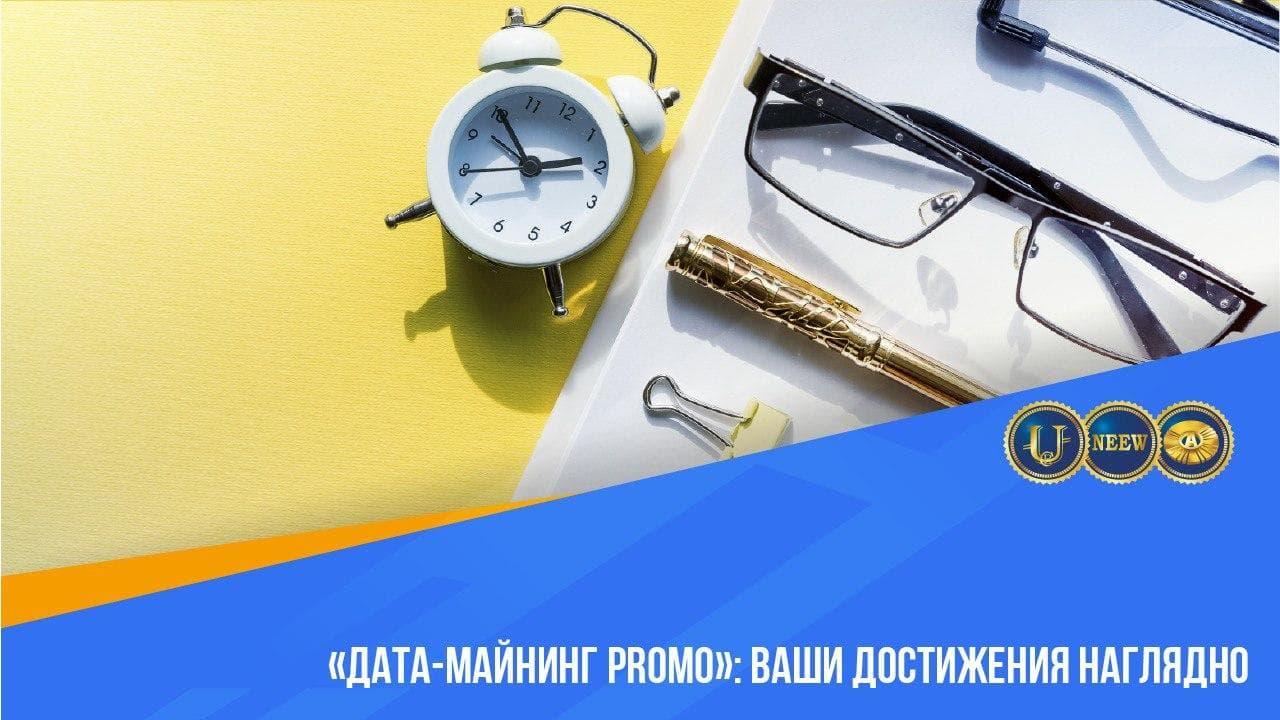 «Дата-майнинг PROMO»: ваши достижения наглядно
