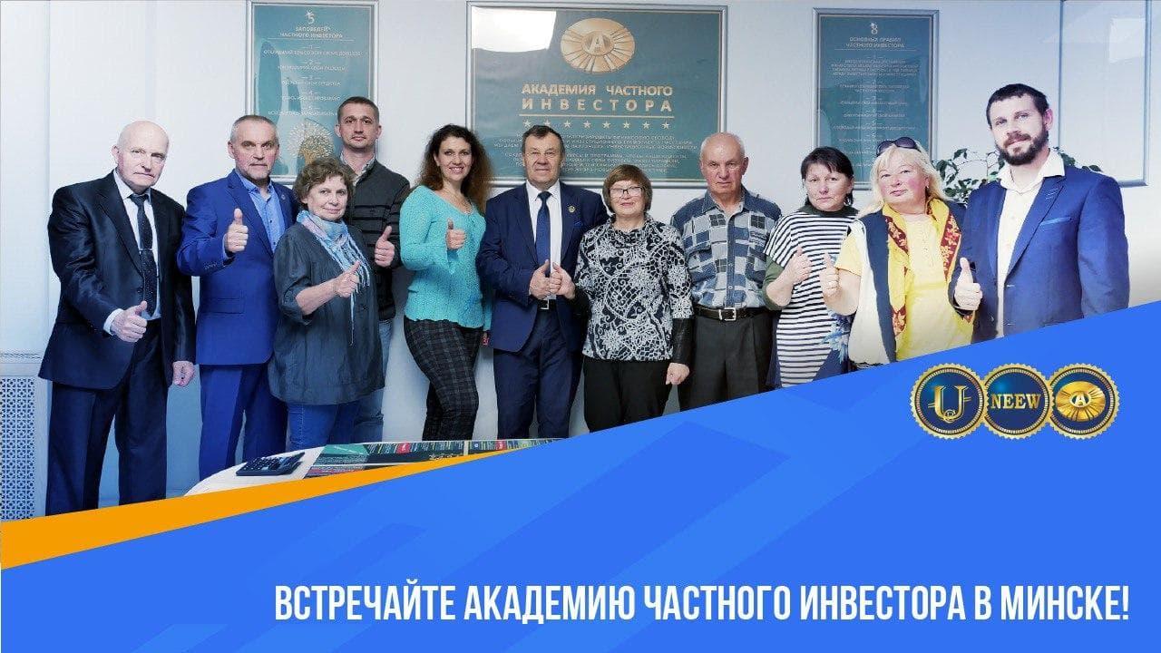 Встречайте Академию Частного Инвестора в Минске!