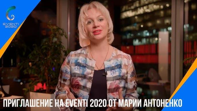 Нужен ли тебе EVENTI 2020?