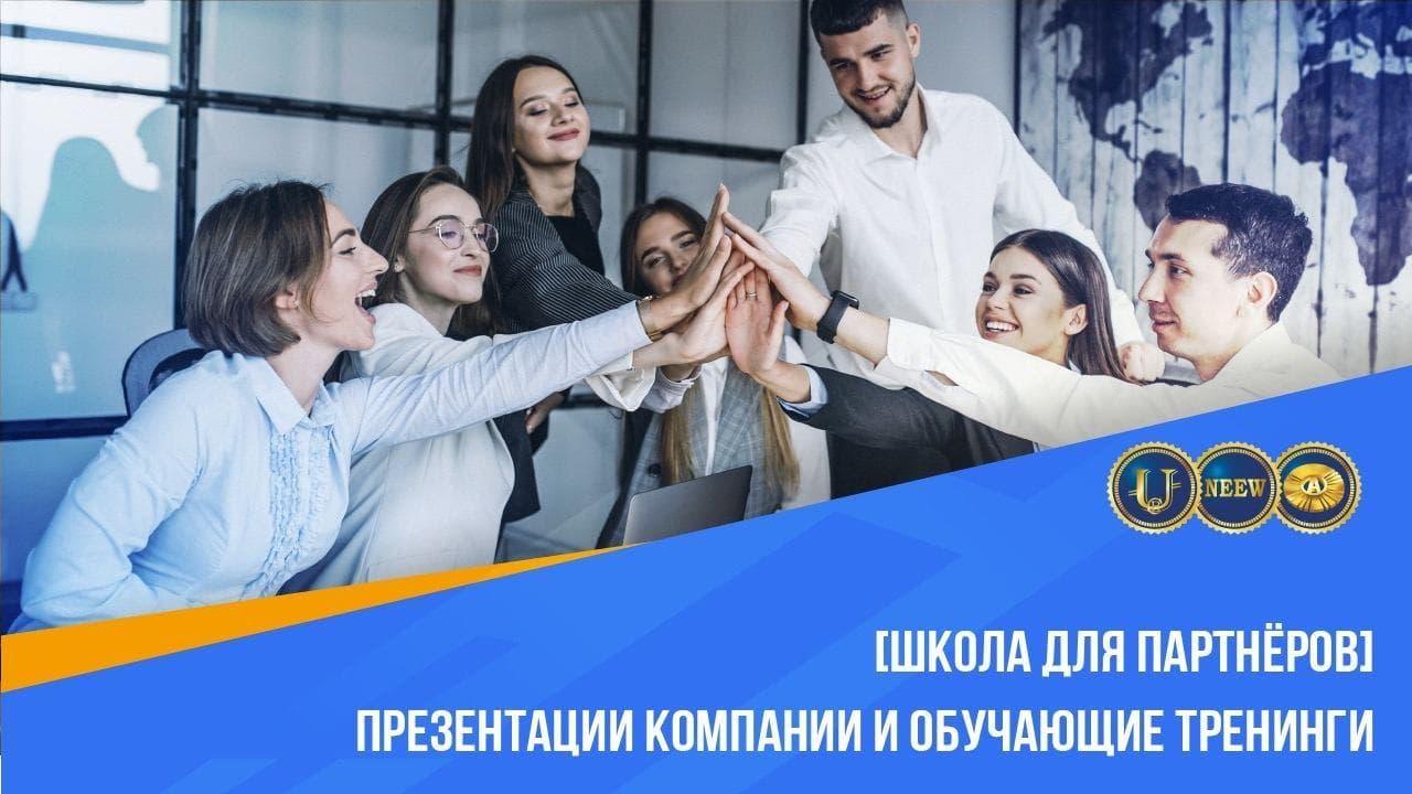 Школа для партнеров: презентация компании и обучающие тренинги