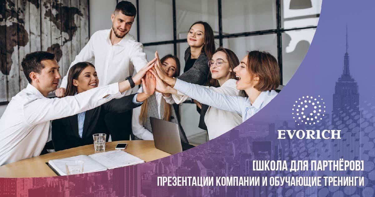 Презентации компании и обучающие тренинги для партнеров