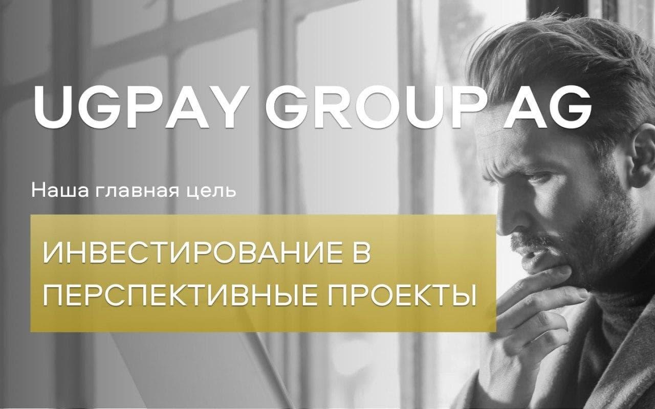 Ugpay Group AG инвестиции в перспективные проекты