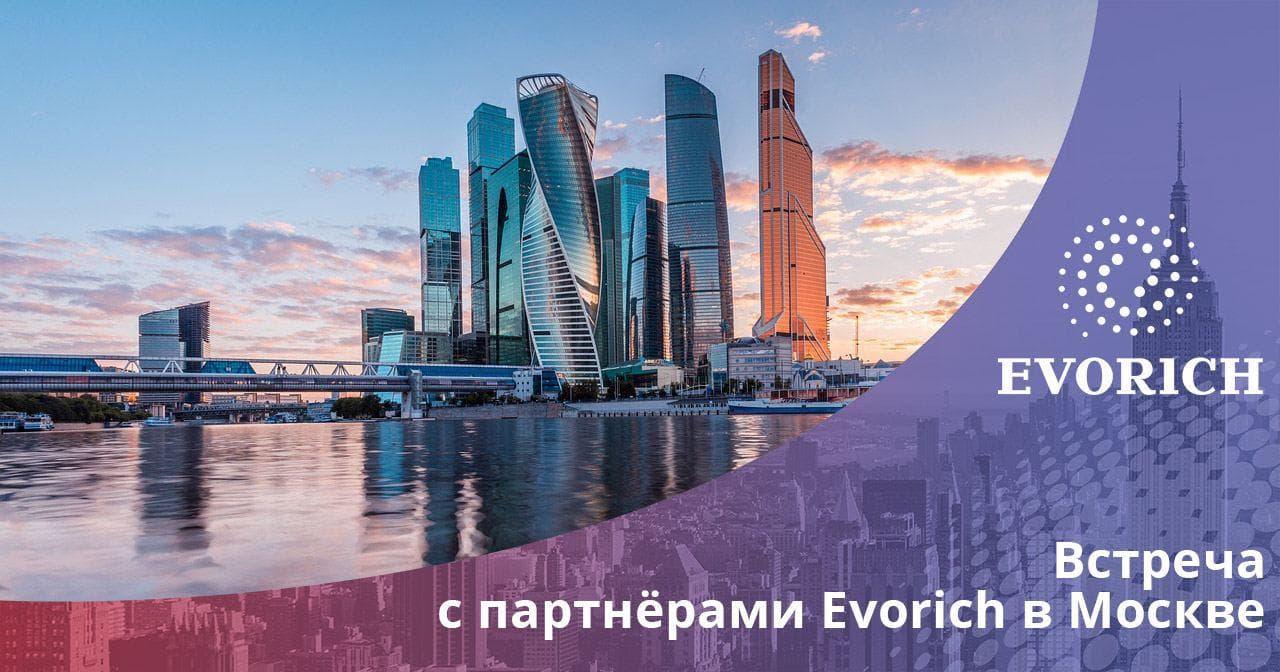 Встреча с партнерами Evorich в Москве