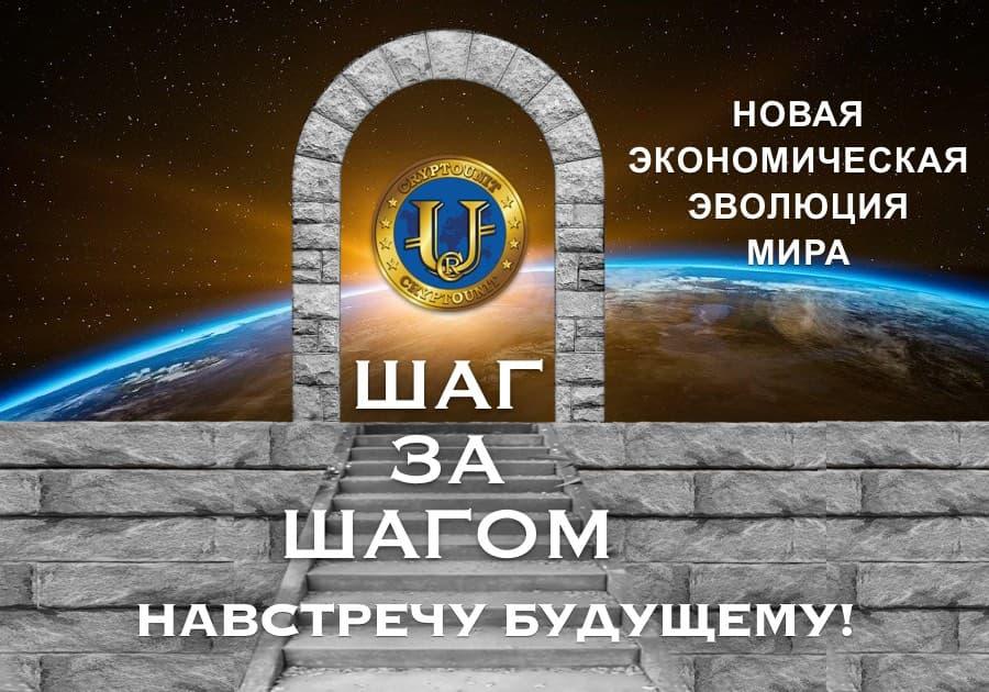 Криптобиржа UNITEX