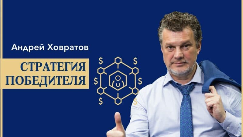 Стратегия победителя от Андрея Ховратова