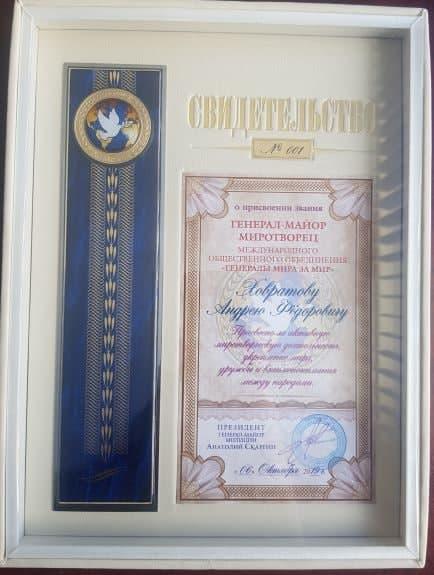 Награждение Андрея Ховратова знаком почетного миротворца