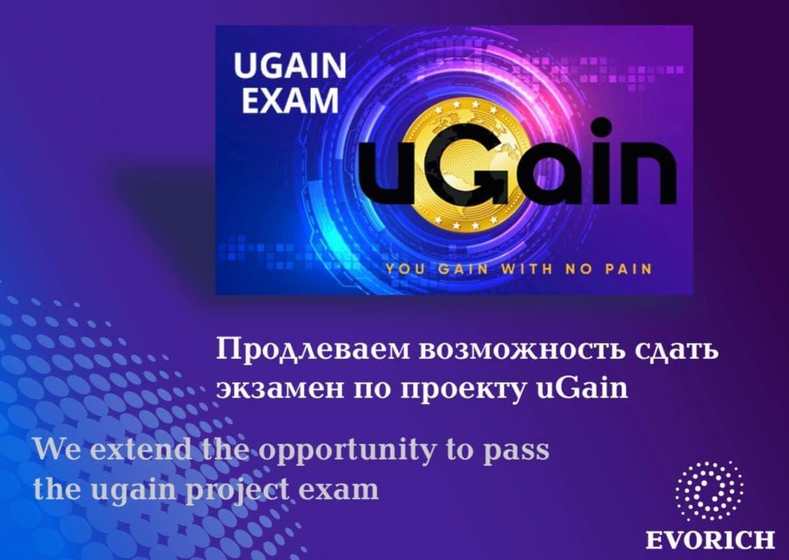 Продлеваем возможность сдать экзамен по проекту uGain