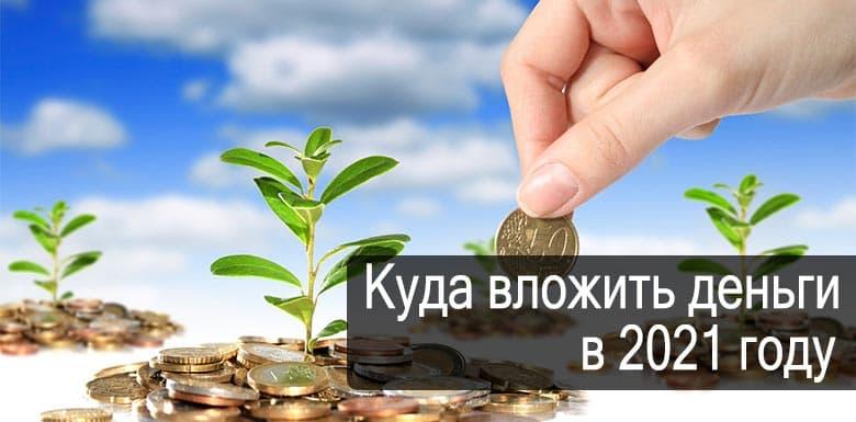 Как выгодно вложить деньги в 2021 году