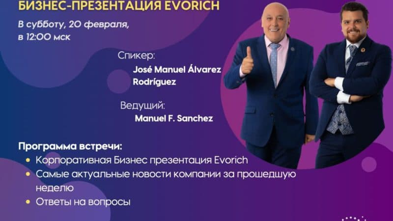 Корпоративная бизнес презентация Evorich новый вебинар