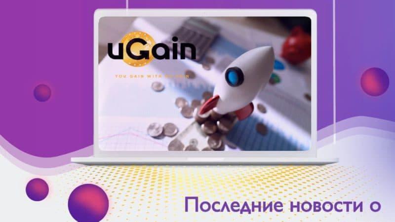 Новости о предзапуске uGain