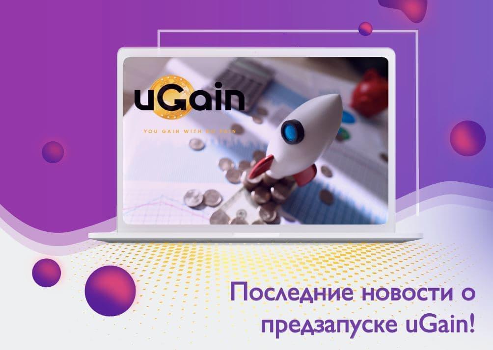 Последние новости о предзапуске uGain!