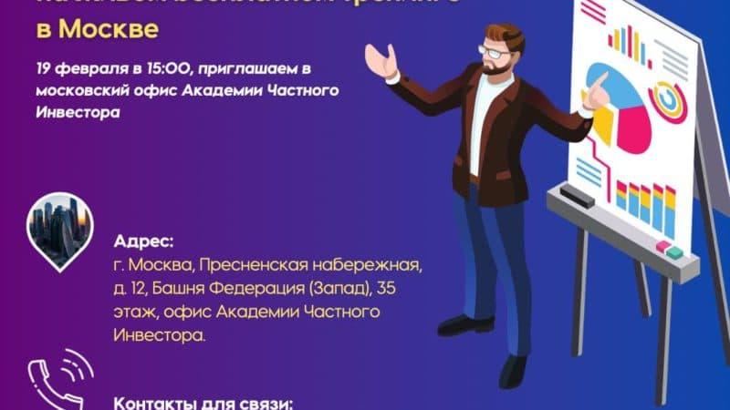Живой бесплатный тренинг в Москве