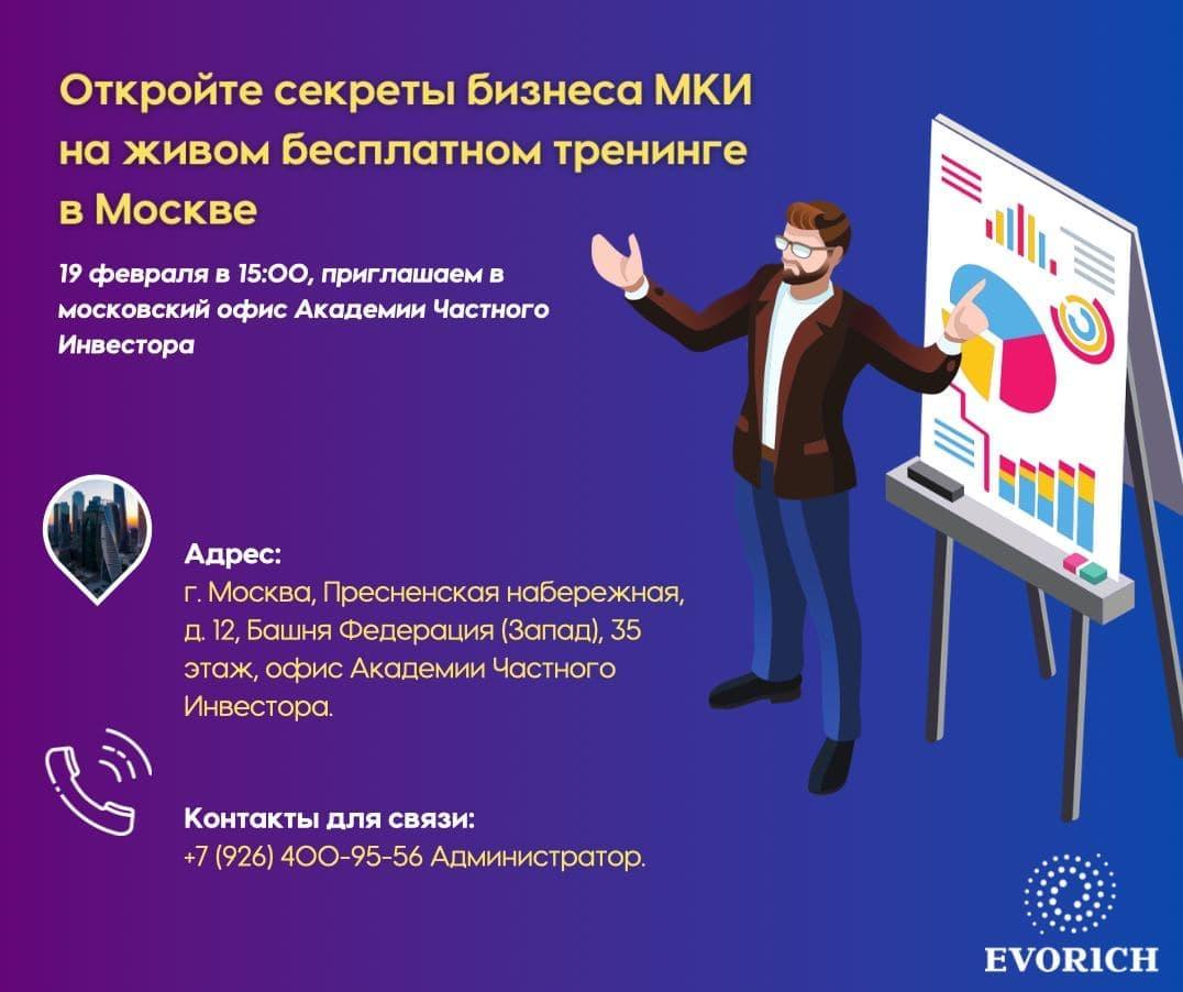 Откройте секреты бизнеса МКИ на живом бесплатном тренинге в Москве