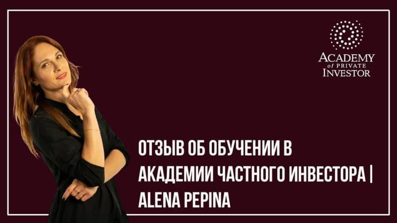 Alena Pepina — отзыв об обучении в Академии Частного Инвестора